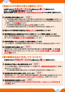 特例拡充3