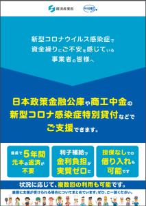 経済産業省リーフレット表